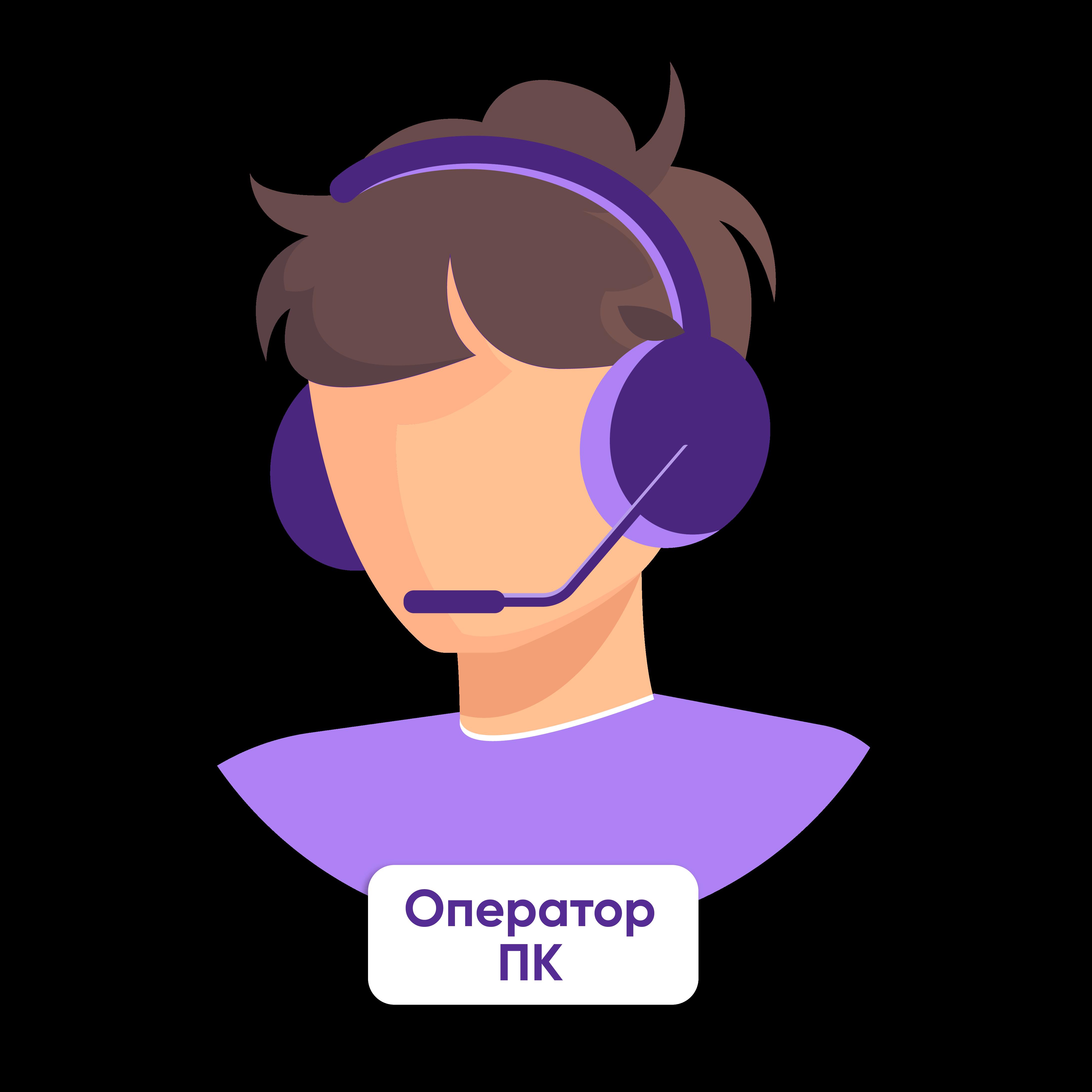Оператор ПК (Начинающий специалист)